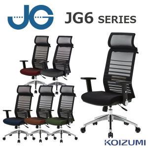 コイズミ JG6シリーズ JG-61381 BKブラック オフィスチェア パソコンチェア アームレス...