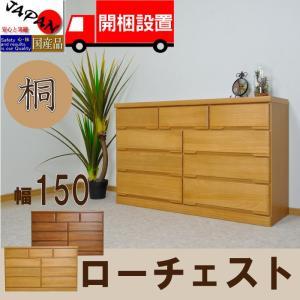 チェスト 幅150 桐 桐タンス 完成品 ローチェスト 木製...