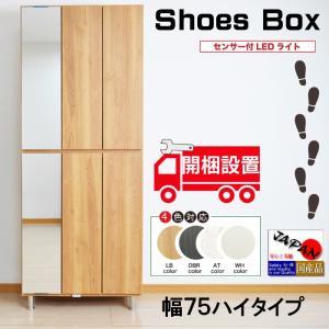 開梱設置 シューズボックス 幅75 木製 ハイタイプ 鏡付き ミラー 鏡 白 ホワイト 下駄箱 靴入れ 玄関収納 収納 家具 完成品 靴箱の写真