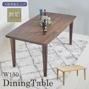 ダイニングテーブル 無垢 北欧 テーブル 幅150 ダイニング用 食卓テーブル 天然木 無垢材 おしゃれ シンプルの写真