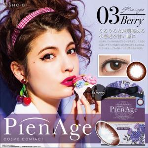カラコン PienAge ピエナージュ No.3 Berry 1箱12枚入 度なし 度あり 1日使い捨て ワンデー kagu-piena