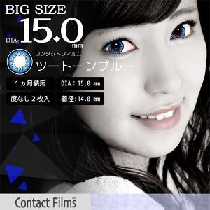 2枚入り 15ミリ 度なし DIA15mm 両目分 青 ツートーンブルー 一ヶ月用 マンスリーコンタクト ドクターカラコン|kagu-piena