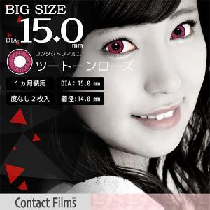 2枚入り 15ミリ 度なし DIA15mm 両目分 ピンク ツートーンローズ 一ヶ月用 マンスリーコンタクト ドクターカラコン|kagu-piena
