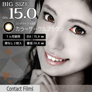 2枚入り 15ミリ 度なし DIA15mm 両目分 茶色 カラーサークルブラウン 一ヶ月用 マンスリーコンタクト ドクターカラコン|kagu-piena