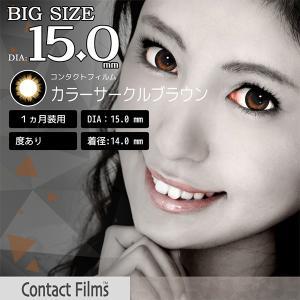 2枚セット 15ミリ 度ありカラーコンタクトレンズ DIA15mm BC8.6mm 両目分 茶色 カラーサークルブラウン 一ヶ月用 マンスリーコンタクト ドク|kagu-piena