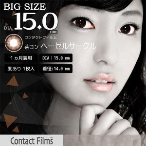 1枚入り 15ミリ 15mm 度あり 度つき DIA15mm (片目分)茶色 ヘーゼルサークル 一ヶ月用 マンスリーコンタクト ドクターカラコン 0.50〜 8.00|kagu-piena