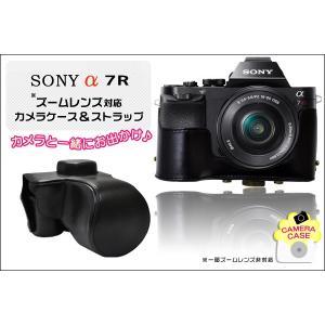 SONY a7R ズームレンズ対応 カメラケース&ストラップ ブラック