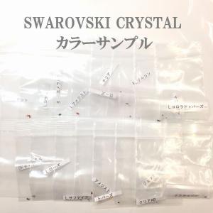 スワロフスキー クリスタルカラー見本  Crystalsample 2pcs サンプル カラーストー...