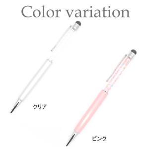 ボールペン タッチペン ローリング式 おしゃれ ラインストーン キラキラ クリア ホワイト ピンク 可愛い おそろい kagu-piena