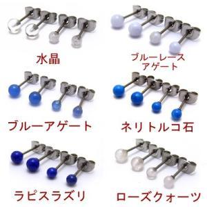 医療用チタン製ポスト天然石ピアス 選べる10色 さらに直径3ミリと4ミリをご用意|kagu-piena