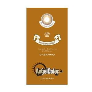 カラコン エンジェルカラー WORLD Series ワールドシリーズ ワールドブラウン 1ヶ月用 度あり 1箱1枚入り×2箱 マンスリー|kagu-piena