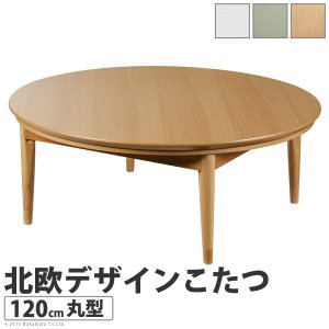 北欧 デザイン こたつ テーブル コンフィ 120cm 円形|kagu-plaza