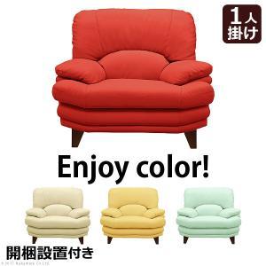 ソファ 一人掛け イージーポップ ハイバックソファ 〔カラー〕 1人掛け 合皮 kagu-plaza
