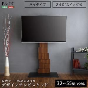 デザインテレビスタンド ハイスイングタイプ BROART-ブラート- kagu-plaza