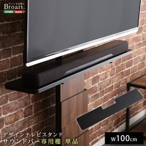 デザインテレビスタンド サウンドバー専用棚 BROART-ブラート- kagu-plaza