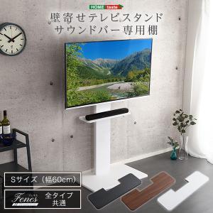 壁寄せテレビスタンド サウンドバー 専用棚 Sサイズ kagu-plaza