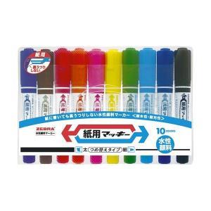 【商品名】 ゼブラ 紙用マッキー セット WYT5-10C 【インク色:黒/赤/青/緑/黄/ピンク/...