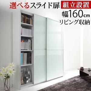 大型スライド式キャビネット・本棚〔幅160cm〕〔壁面収納〕 ミラー〔代引不可〕|kagu-plaza