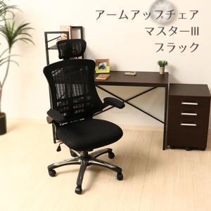 多機能アームアップチェア/オフィスチェア 〔ブラック〕 幅6...
