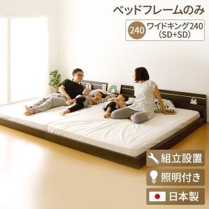 〔組立設置費込〕 日本製 連結ベッド 照明付き フロアベッド ワイドキングサイズ240cm (SD+SD) (ベッドフレームのみ) 『NOIE』 ノイエ ダークブ...〔代引不可〕|kagu-plaza