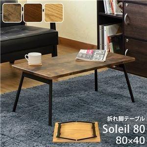 モダン 折りたたみテーブル 〔幅80cm ウォールナット〕 重さ5.3kg スチール製脚付き(リビング ダイニング〕〔代引不可〕 kagu-plaza