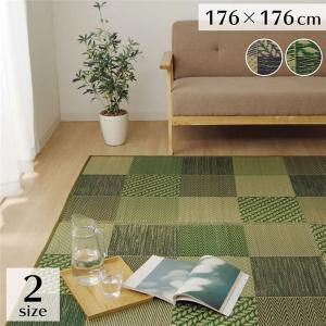 い草 ラグマット/絨毯 〔ブロック柄 グリーン 約176×176cm〕 正方形 裏面:防滑加工 調湿 消臭効果 〔リビング〕 kagu-plaza