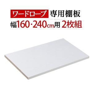 クローゼット ワードローブ アルミフレーム大型スライドドア -サローネ- ワードローブ 専用棚板 本体幅160/240cm用 2枚組 棚板|kagu-plaza
