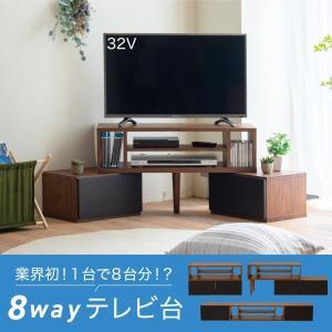 テレビ台 ローボード 伸縮 8WAY   32-50インチ 対応 kagu-plaza