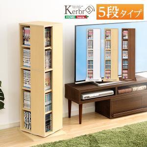 回転ブックラック5段【Kerbr-ケルブル-】 kagu-plaza