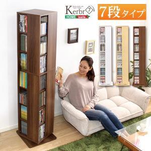 回転ブックラック7段【Kerbr-ケルブル-】 kagu-plaza