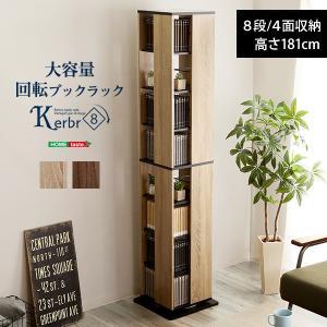 回転ブックラック8段【Kerbr-ケルブル-】 kagu-plaza