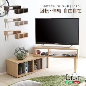 テレビ台 伸縮 収納 コンパクト LEAD-リード- kagu-plaza