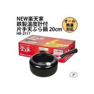 丈夫で油なじみのいい鉄製天ぷら鍋。フード付きなので鍋の外に油がはねにくくなっています。 製造国:中国...