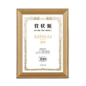 軽量賞状額 兼用 金ケシ A4/OA-A4 105-355|kagu-plaza