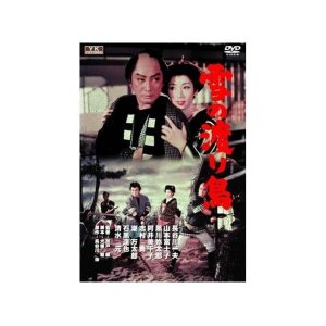 恋のさんど笠サラリとすてて、鯉名の銀平が一世一代の大暴れ!! 生産国:日本