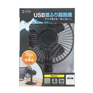 首ふり機能で広範囲を涼しくする、USB扇風機です。カラーはシックなブラック。 生産国:中国