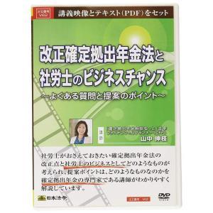 本DVDは、社労士がおさえておきたい確定拠出年金法の改正点と社労士のビジネスとしてどのようなことがあ...