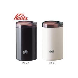 コンパクトで使いやすいコーヒーミルです。挽き立ての香り豊かなコーヒーを味わえます。 製造国:日本 素...