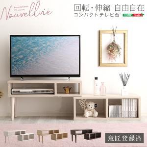 テレビ台 伸縮 収納 コンパクト Nouvellvie-ノベルビ- kagu-plaza