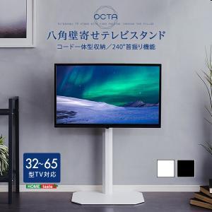 八角壁寄せ テレビスタンド ロータイプ 32-65型 OCTA -オクタ- kagu-plaza