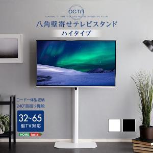 八角壁寄せ テレビスタンド ハイタイプ 32-65型 OCTA -オクタ- kagu-plaza