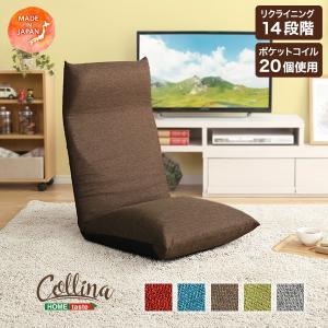 日本製 リクライニングポケットコイル入り座椅子 【collina-コリーナ-】 5カラー|kagu-plaza