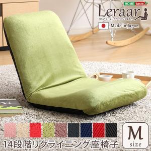 美姿勢習慣、コンパクトなリクライニング座椅子(Mサイズ)日本製 | Leraar-リーラー-|kagu-plaza
