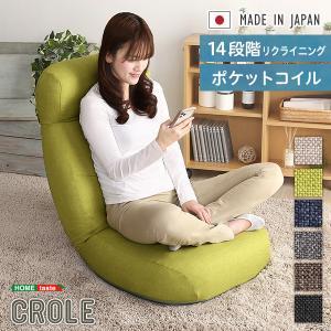 日本製 しっかり体を支えるリクライニング座椅子 【CROLE-クロレ-】 6カラー|kagu-plaza
