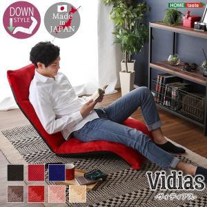 日本製 マルチリクライニング座椅子 【Vidias-ヴィディアス】 7カラー (ダウンスタイル)|kagu-plaza