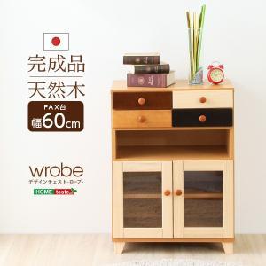 おしゃれで人気の電話台、FAX台(幅60cm)北欧、ナチュラル、木製、完成品|wrobe-ローブ- FAX台|kagu-plaza