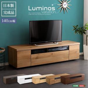 テレビ台 ローボード 幅140cm 木製 日本製 完成品  luminos-ルミノス- kagu-plaza