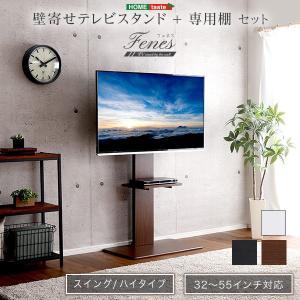 壁寄せテレビスタンド ハイスイングタイプ ロー・ハイ共通 専用棚 SET kagu-plaza