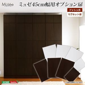ウォールラック用扉4枚セット-幅45専用-【Musee-ミュゼ-】(壁面収納用扉) kagu-plaza