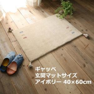 ウール100%のインドギャッベ 玄関マットサイズ アイボリー 40×60cm|kagu-refined